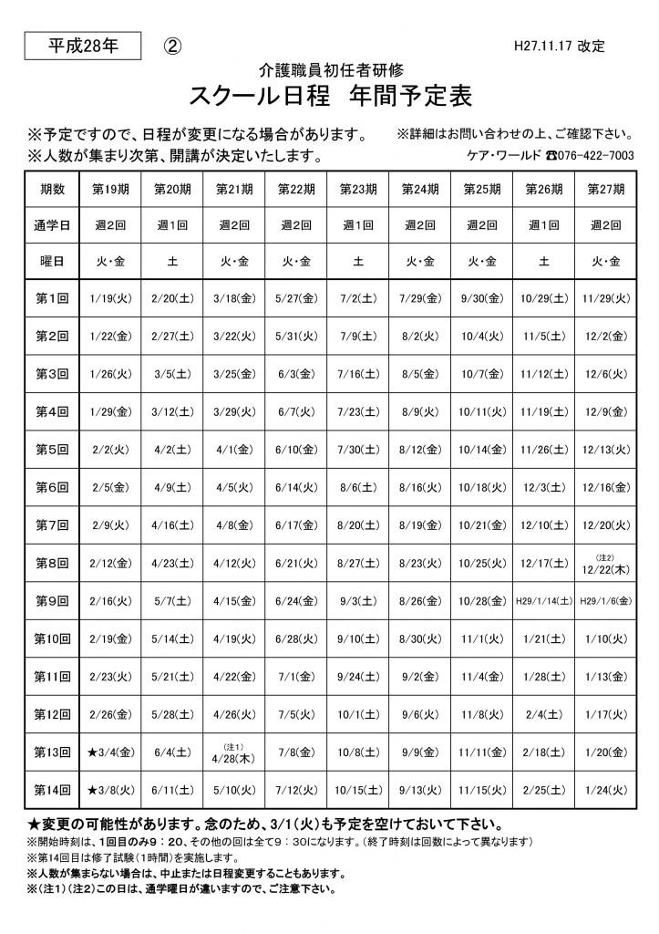 H28 スクール年間予定表