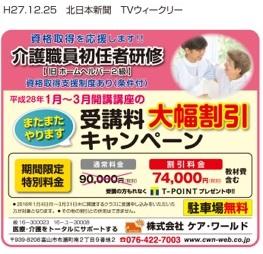 2016 1-3キャンペーン広告